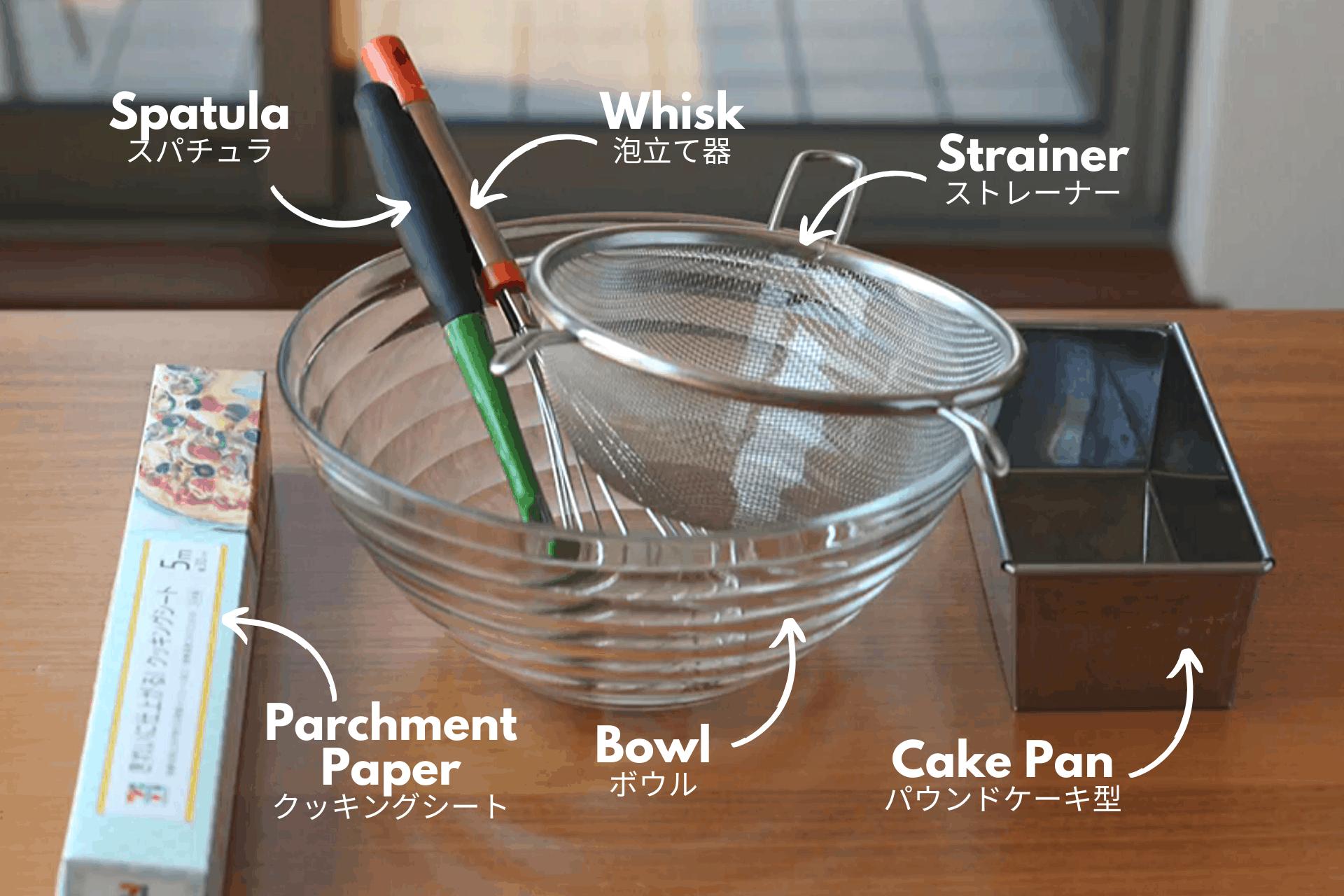 ヴィーガン抹茶パウンドケーキに使う道具