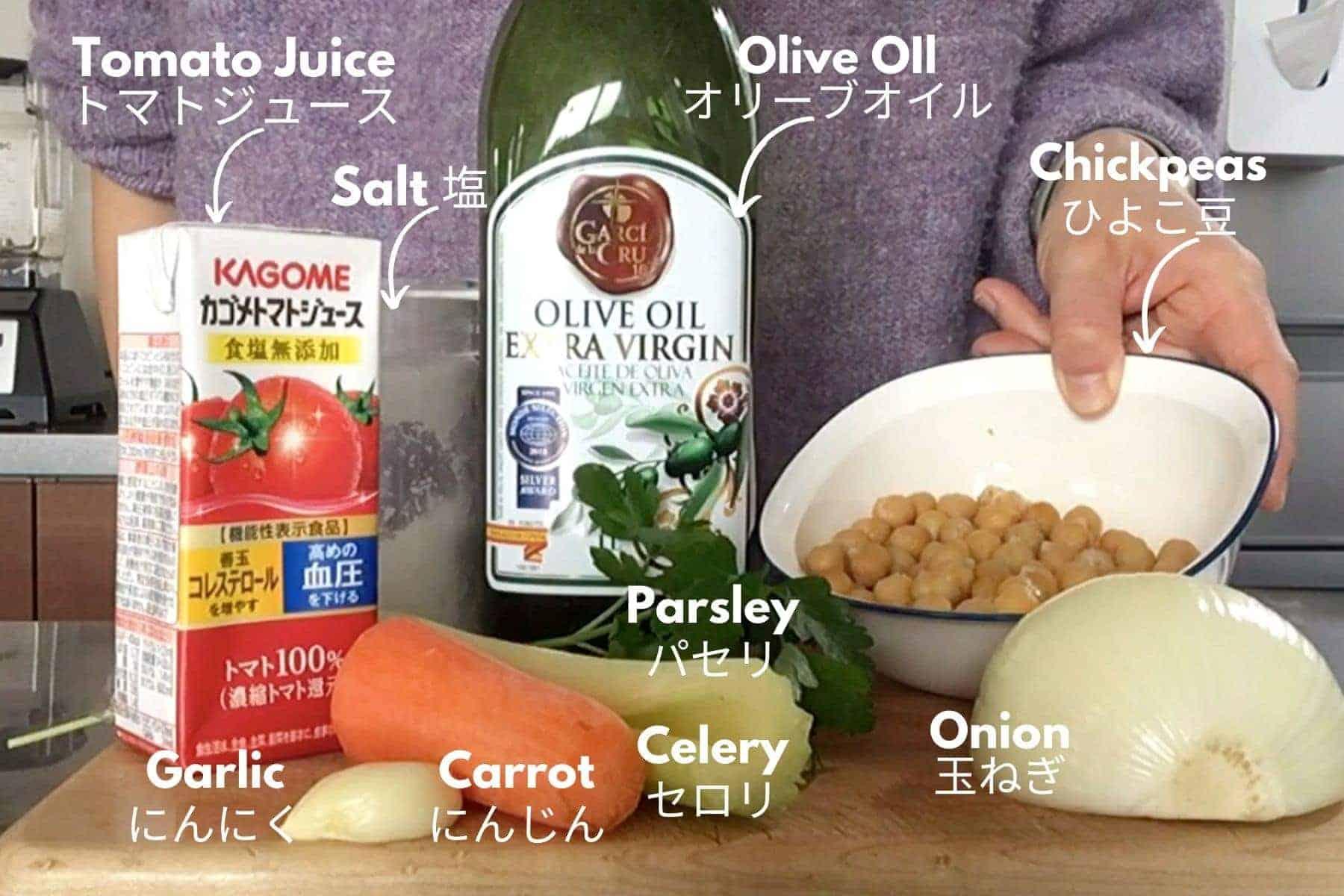 ひよこ豆のトマトスープに使う材料