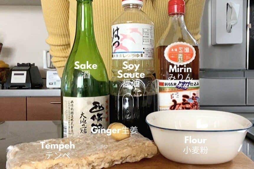 テンペの生姜焼きの材料