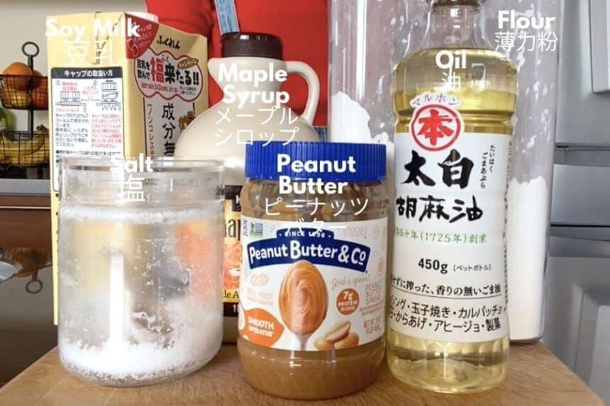 ingredients for vegan peanut butter cookies