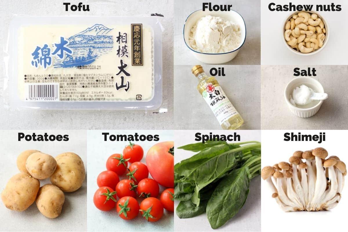 ヴィーガン豆腐キッシュの材料
